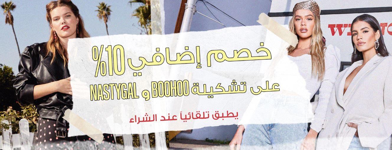 خصومات فوغا كلوسيت للنساء في رمضان